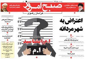 روزنامه ۲۶تیر-شماره۲۵۶