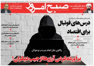 روزنامه ۲۷تیر-شماره۲۵۷