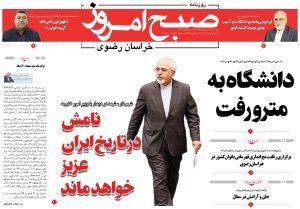 روزنامه ۹مرداد-شماره۲۶۸
