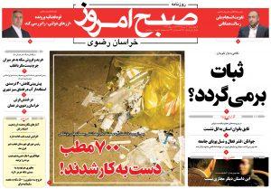 روزنامه ۲۰ تیر-شماره۲۵۱