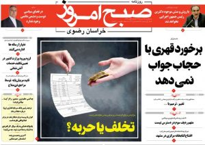 روزنامه ۲۸تیر-شماره۲۵۸