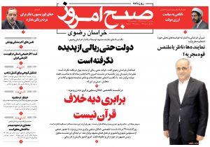 روزنامه ۲۹ مرداد- شماره۲۸۵