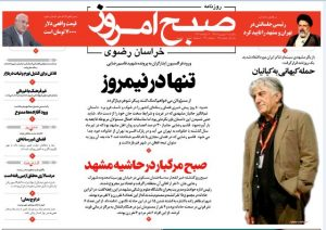 روزنامه ۴ شهریور- شماره۲۸۸