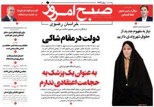 روزنامه ۶ شهریور- شماره۲۹۰