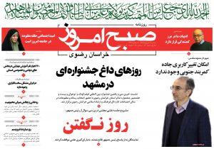 روزنامه ۷ شهریور- شماره۲۹۱