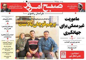 روزنامه ۱۰مرداد-شماره۲۶۹