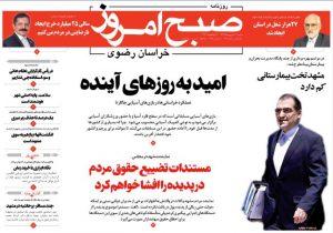روزنامه ۳ شهریور- شماره۲۸۷