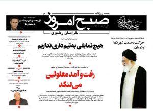 روزنامه ۲۱مرداد-شماره۲۷۸