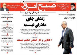 روزنامه ۳۰ مرداد- شماره۲۸۶