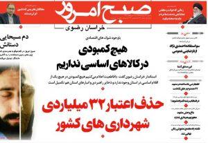 روزنامه ۱۳مرداد-شماره۲۷۱
