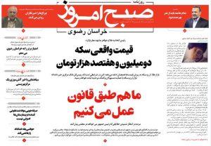 روزنامه ۱۷مرداد-شماره۲۷۵