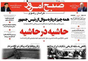 روزنامه ۱۱مرداد-شماره۲۷۰