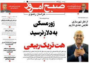 روزنامه ۱۵مرداد-شماره۲۷۳