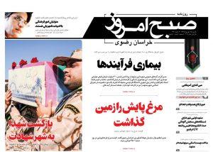 روزنامه ۲۵شهریور.شماره ۳۰۳