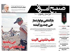 روزنامه سهشنبه ۲۷شهریور شماره ۳۰۵