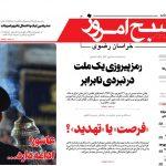 روزنامه شنبه ۳۱ شهریور شماره ۳۰۶