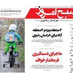 روزنامه ۱۱ شهریور