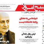 روزنامه ۱۲ شهریور