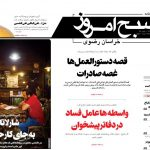 روزنامه سشنبه ۲۰ شهریور