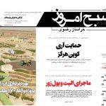 روزنامه چهارشنبه ۲۱ شهریور