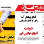 روزنامه سهشنبه ۳ مهرماه شماره ۳۰۹