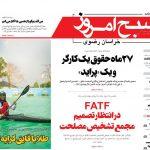روزنامه چهارشنبه ۴مهرماه