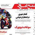روزنامه شنبه ۱۴مهرماه