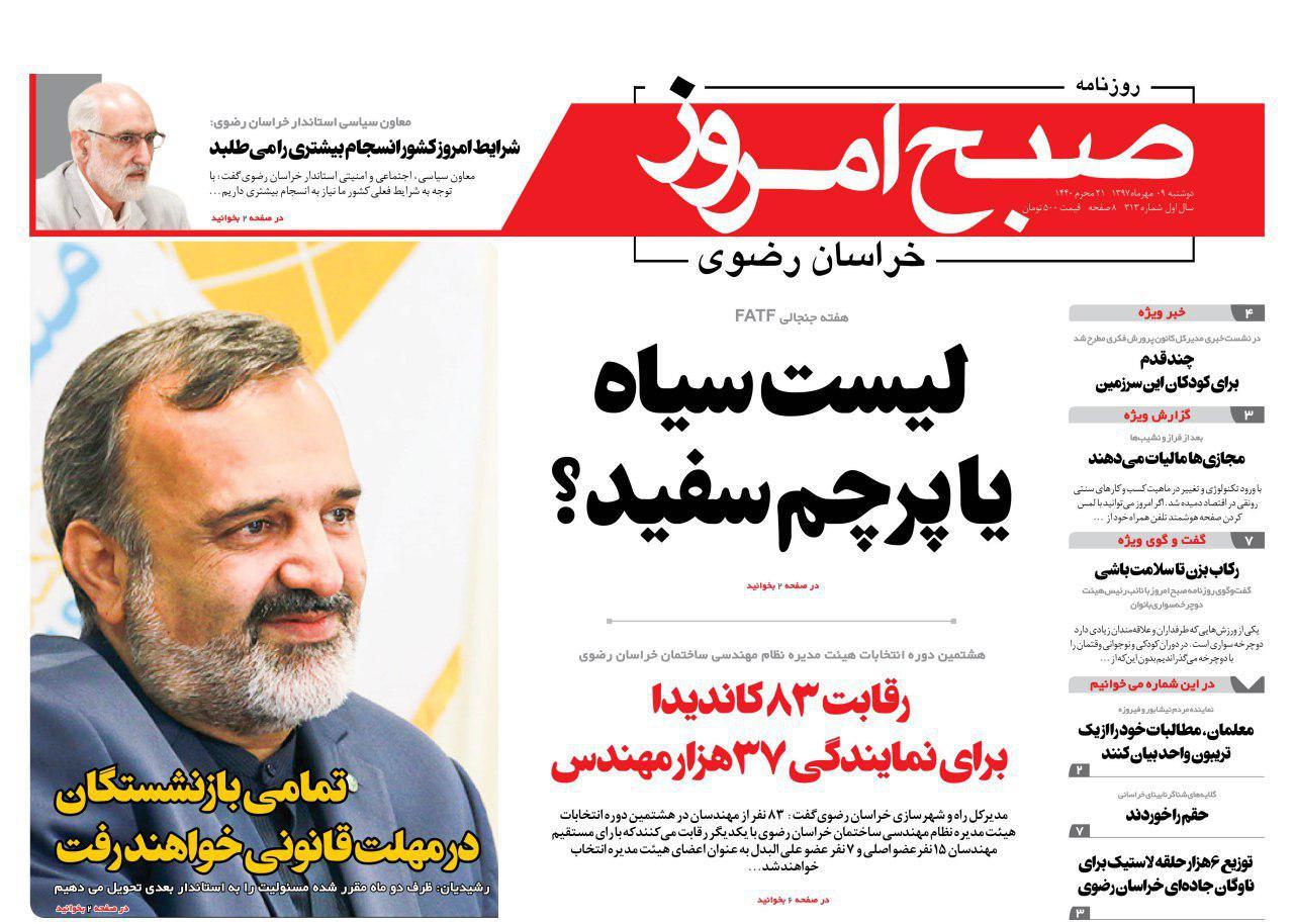 روزنامه دوشنبه ۹مهرماه