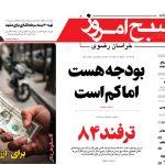 روزنامه سهشنبه ۱۰مهرماه