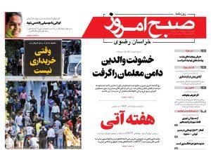 روزنامه چهارشنبه ۱۱ مهر