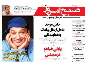 روزنامه دوشنبه ۱۶ مهرماه