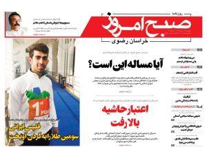 روزنامه چهارشنبه ۱۸ مهرماه