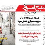 روزنامه دوشنبه ۲۳ مهرماه