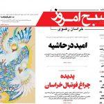 روزنامه شنبه ۲۱ مهرماه