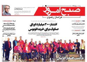 روزنامه سهشنبه ۲۴ مهرماه