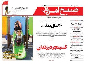 روزنامه چهارشنبه ۲۵مهرماه