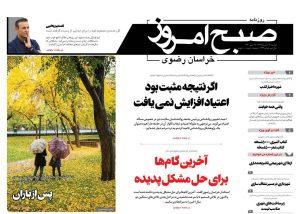 روزنامه دوشنبه ۷ آبان