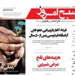 روزنامه چهارشنبه ۲۳آبان