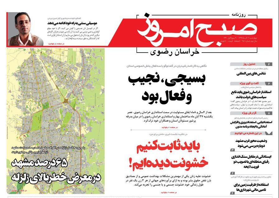روزنامه چهارشنبه ۷آذر