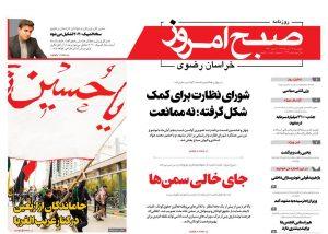روزنامه چهارشنبه ۹ آبان
