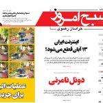 روزنامه شنبه ۱۲ آبان