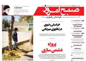 روزنامه یکشنبه ۱۳ آبان