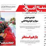 روزنامه دوشنبه ۱۴ آبان