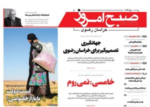 روزنامه سهشنبه ۲۲ آبان