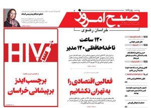 روزنامه دوشنبه ۲۱ آبان