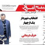 روزنامه شنبه ۲۶ آبان