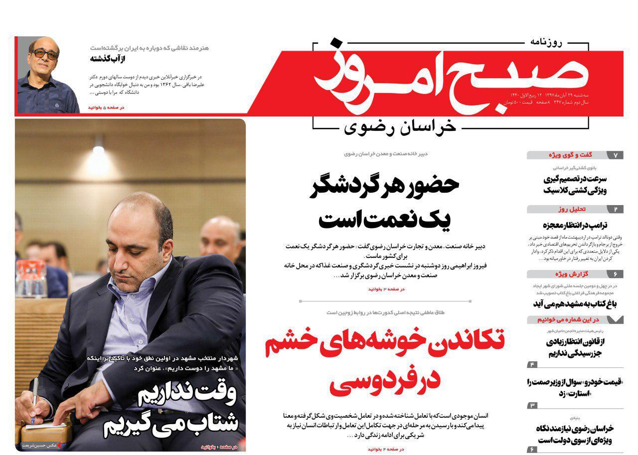 روزنامه سهشنبه ۲۹ آبان