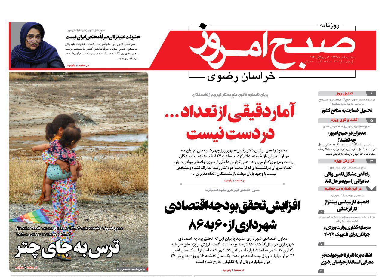 روزنامه سهشنبه ۶آذر