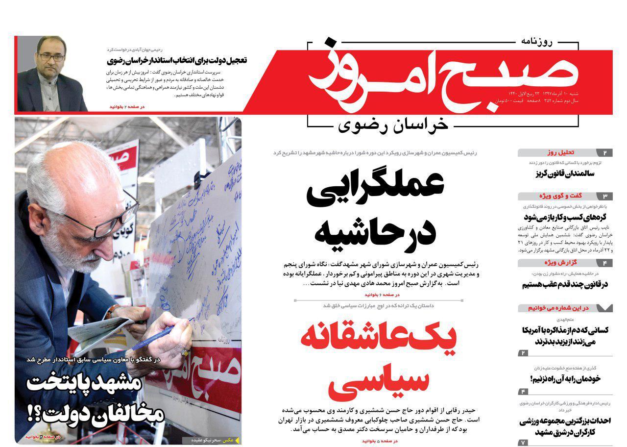 روزنامه شنبه ۱۰ آذر
