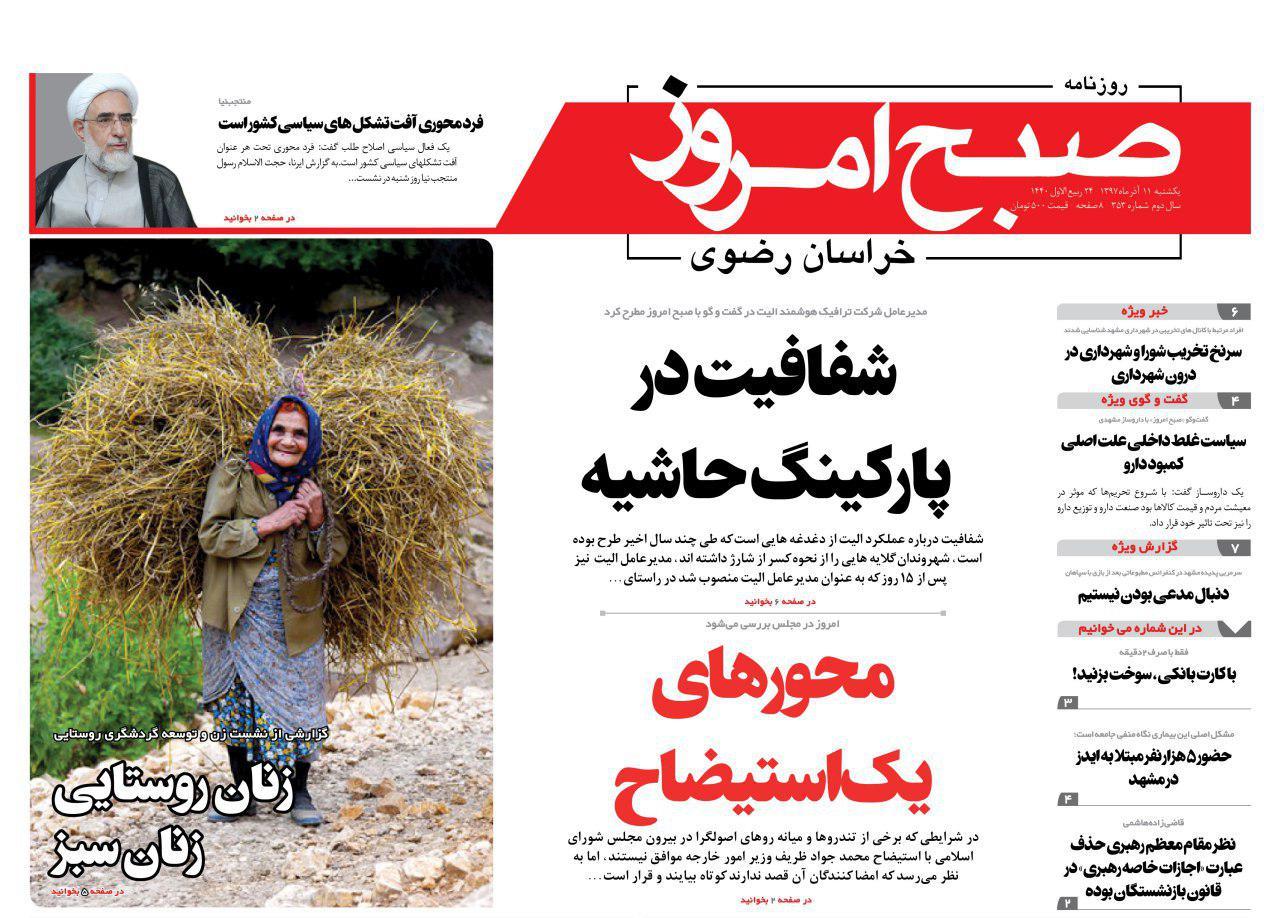 روزنامه یکشنبه ۱۱ آذر
